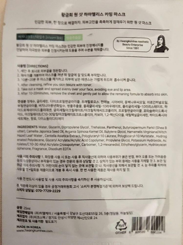 Hwangkumheeing.jpg