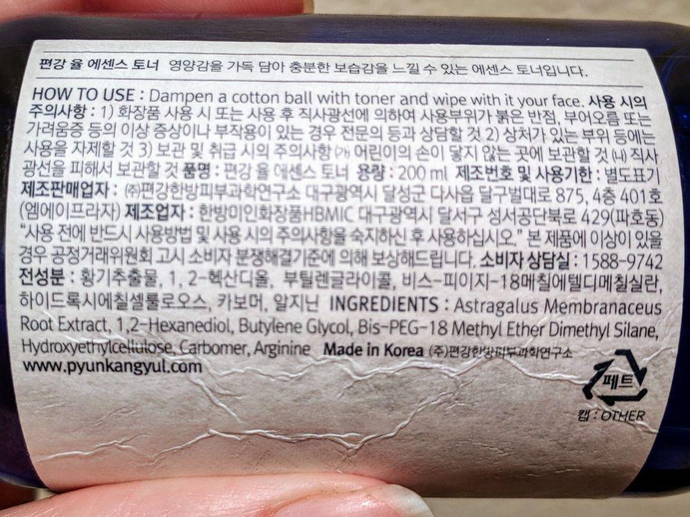 Pyunkang Yul label